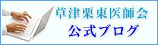 草津栗東医師会公式ブログ
